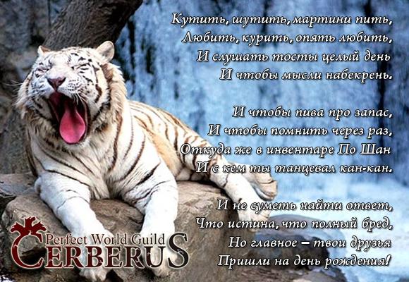 Поздравления моему тигру